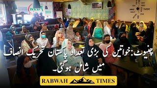 Chiniot ki khawateen ne badi tadad me PTI join kerli