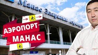 Аэропорт Манас Бишкек удобен ли для инвалидов?