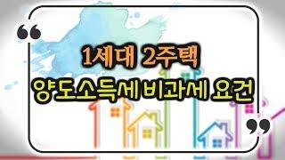 【대한민국】「대한민국」#대한민국,1세대2주택양도소...