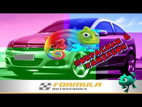 Хамелеон|Opel Astra H GTC