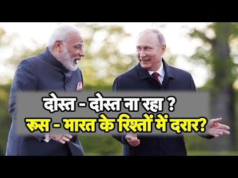क्या रूस भारत के रिश्तों में दरार आ गई है ? | Bharat Tak