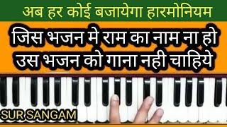 Jis Bhajan Me Ram Ka Naam Na Ho On harmonium II Sur Sangam Bhajan II How to Sing on Harmonium