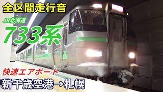 【全区間走行音】JR北海道733系〈快速エアポート〉新千歳空港→札幌 (2018.12)