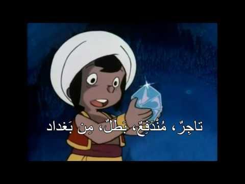 Sindbad's Adventures Intro - Arabic + Lyrics  مغامرات سندباد المقدّمة - الكلمات بالعربية