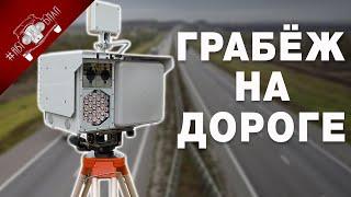 Как Оспорить Штраф с Камер Видеофиксации? Неверные штрафы с камер видеофиксации.