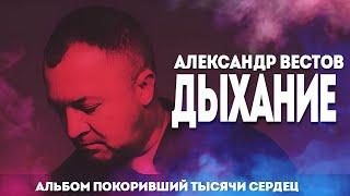 АЛЕКСАНДР ВЕСТОВ ДЫХАНИЕ (Полная аудиоверсия альбома 2018)