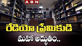 Uday Kalburgi Radio Collection | Radio Museum | Old Is Gold | ABN Telugu