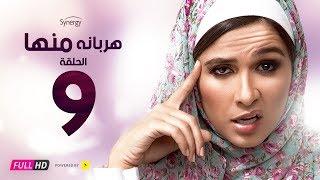 مسلسل هربانة منها - الحلقة 9 التاسعة - بطولة ياسمين عبد العزيز | Harbana Mnha Series - Ep 09