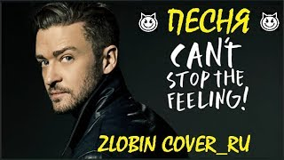Justin Timberlake – Can't Stop The Felling cover на русском