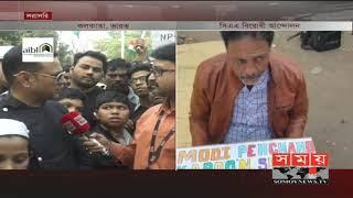 প্রজাতন্ত্র দিবসেও কলকাতায় প্রতিবাদ অব্যাহত | Kolkata News Update | Somoy TV