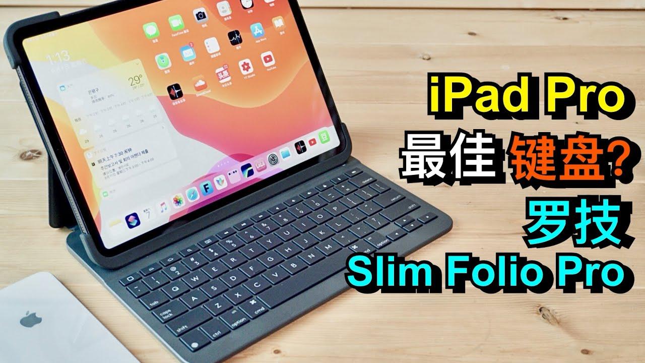 iPad Pro最佳鍵盤?羅技Logitech Slim Folio Pro開箱評測! - YouTube