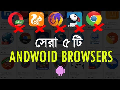 The BEST 5 Web Browsers For Android ।। Best Browser For Android