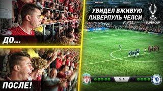 УВИДЕЛ ВЖИВУЮ ЛИВЕРПУЛЬ - ЧЕЛСИ! Я на СУПЕРКУБКЕ УЕФА 2019
