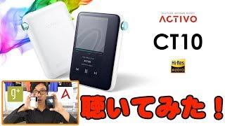 【ハイレゾ入門DAP】聴いてみた! groovers japan #ACTIVO #CT10