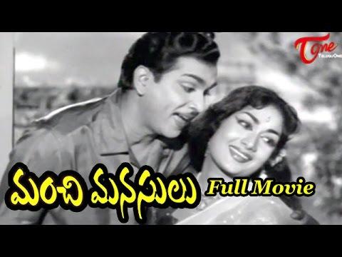 Manchi Manasulu Full Length Telugu Movie | ANR, Savitri, SVR, Showkar Janaki