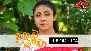 Dankuda Banda Sirasa TV 17th July 2018 Ep 104 [HD] Thumbnail