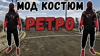 GTA online PS4 XB1 PC Мод костюм РЕТРО МУЖСКОЙ перс (патч 1.41)