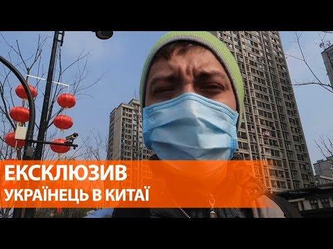 Украинец в Китае | Правда про коронавирус | Что происходит в Китае сегодня | Пустые улицы Ханчжоу