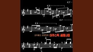 인생의 회전목마 하울의 움직이는성 OST_바이올린 솔로