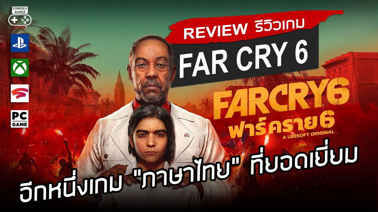 "Far Cry 6 รีวิว [Review] – อีกหนึ่งเกม ""ภาษาไทย"" ที่ยอดเยี่ยม"