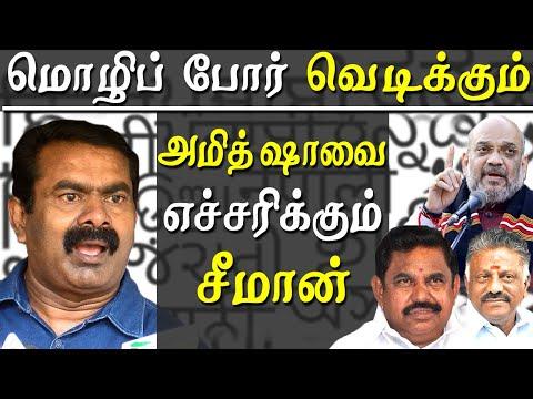 amit shah on hindi  seeman warns #amitshah seeman latest speech tamil news