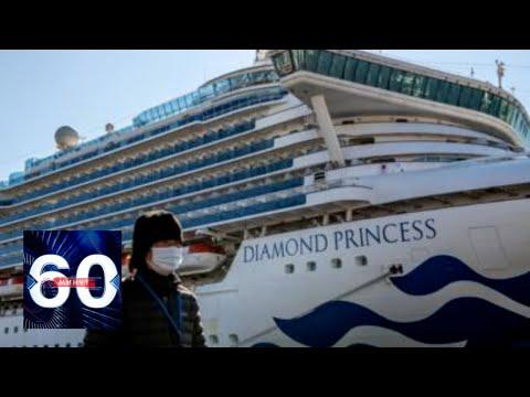 """""""Привезли коньяк, все ходят в масках"""": россиянин рассказал о жизни на лайнере. 60 минут от 13.02.20"""
