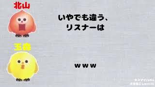 【ありがちキスマイ】玉森くんがラジオに居る時は…?北山「スイーツっぽく言ってみれば?」【文字起こし】