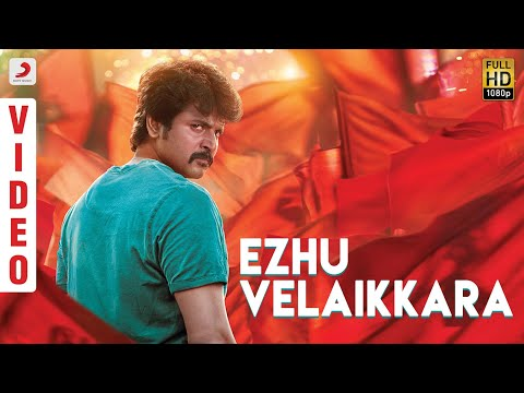 Velaikkaran - Ezhu Velaikkara Video | Sivakarthikeyan, Nayanthara | Anirudh Ravichander