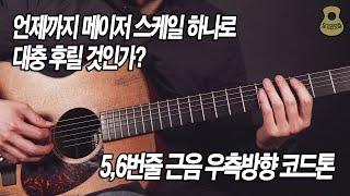 솔로, 즉흥연주, 애드립을 위한 코드톤 (1) / 5,…