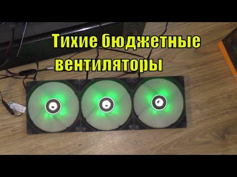 Вентиляторы для корпуса ID-Cooling RGB с пультом
