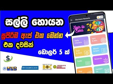 How to earn money online 2021 Make money online Emoney app Sinhala ( Shortearn App )