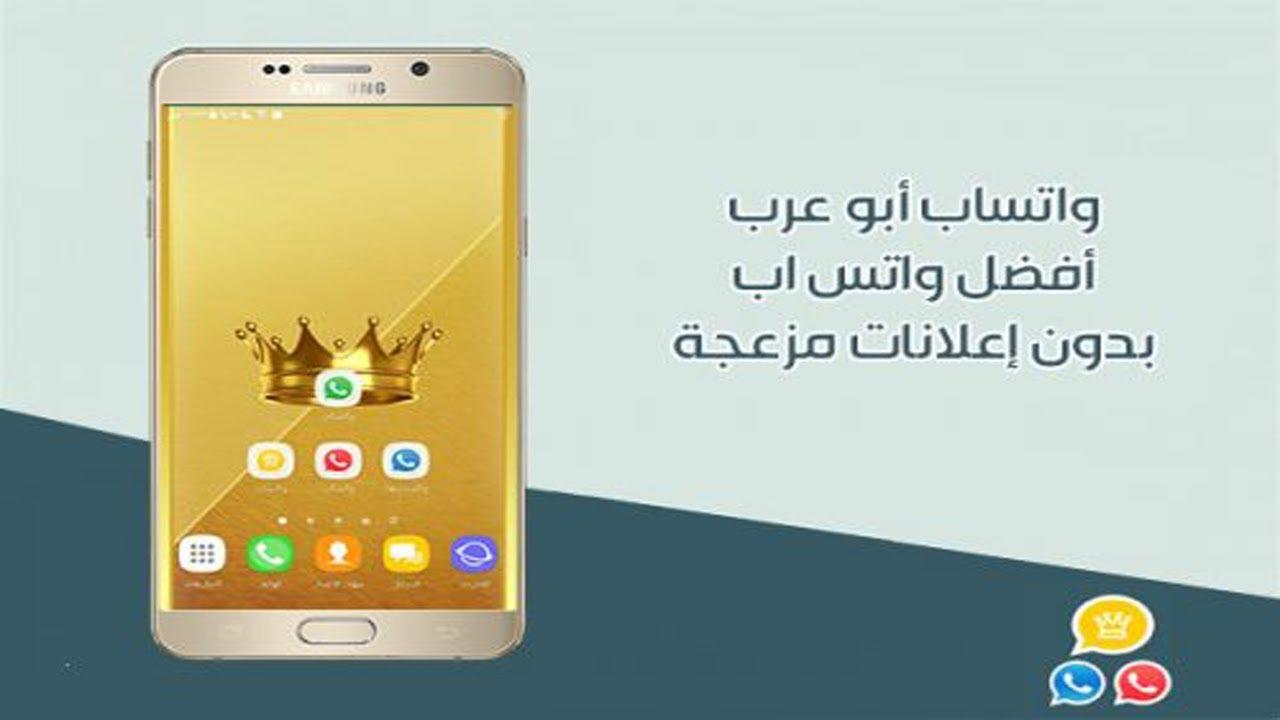 تحميل واتس اب بلس الذهبي ابو عرب اخر اصدار للاندرويد 2016