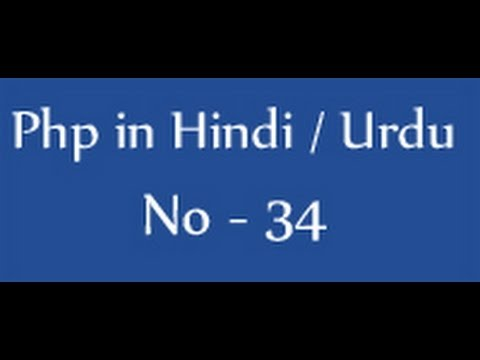 Php tutorials in hindi / urdu - 34 - include() require() functions in php
