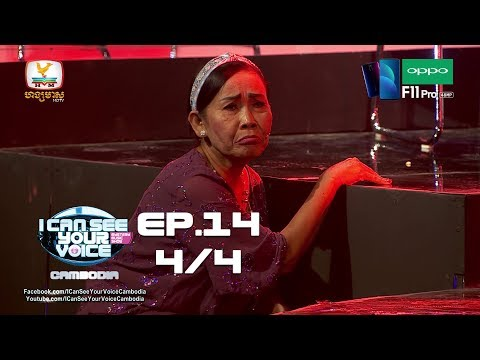 I Can See Your Voice Cambodia - EP14 Break4