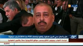 محي الدين طحكوت يقاطع إجتماعات FCE منذ 2014 لأسباب مجهولة