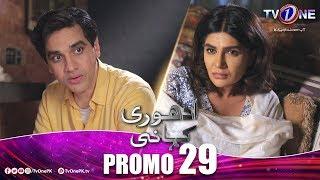 Adhuri Kahani | Episode 29 Promo | TV One Drama