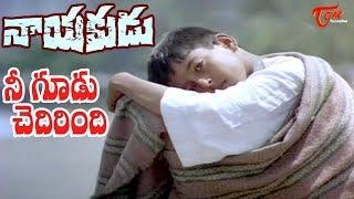 Nayakudu Movie Songs   Nee Goodu Chedirindi Video Song   Kamal Haasan   Saranya - OldSongsTelugu