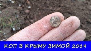 КОП В КРЫМУ ЗИМОЙ 2019