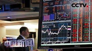[中国新闻] 关注中美经贸摩擦 市场避险情绪浓郁 美债收益率走低 | CCTV中文国际