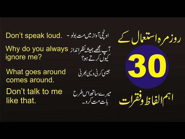 30 Most Useful English Sentences For Daily Use|| Urdu,Hindi|| Everyday Sentences 5|| StepForward