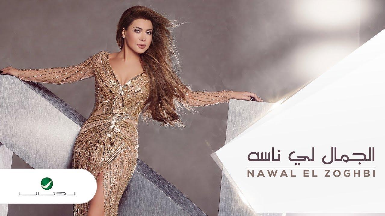 Nawal El Zoghbi … El Gamal Le Naso - Lyrics Video | نوال الزغبي … الجمال لي ناسه - بالكلمات