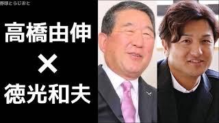 高橋由伸×徳光和夫 新春対談 読売 ジャイアンツ 2018年1月1日