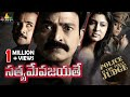 Satyameva Jayathe Telugu Full Movie | Rajasekhar, Sanjana, Sivaji | Sri Balaji