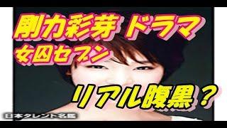 テレビ朝日系 金曜ナイトドラマ 23:15~ 剛力彩芽がドラマで犯罪者に!? ...