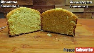 😜Бисквит Для Торта | Вкусный Бисквит😜