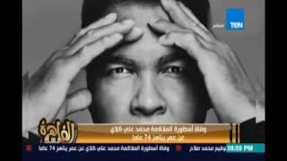 مساءالقاهرة..وفاة أسطورة الملاكمة محمد علي كلاي عن عمر يناهز 74 عاما