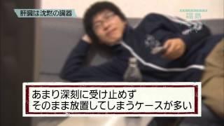 福島ドクターズTV 『脂肪肝』