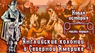 Английские колонии в Северной Америке (рус.) Новая история