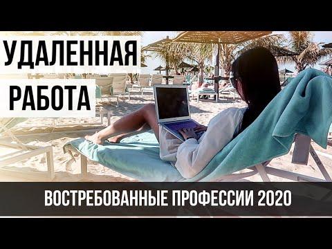 УДАЛЕННАЯ РАБОТА: топ профессии и сферы в 2020.