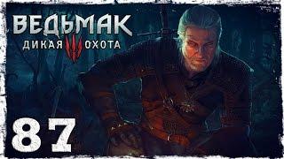 [PS4] Witcher 3: Wild Hunt. #87: Морские дьяволы.